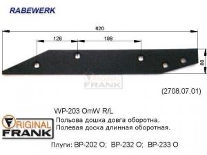 WP-203 OmW R/L Полевая доска RABEWERK длинная оборотная