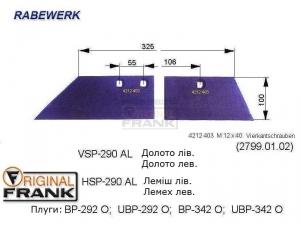 HSP-290 AL Лемех плуга RABEWERK левый