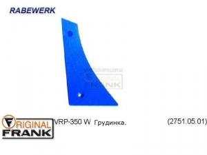 VRP-350 W Грудинка плуга RABEWERK