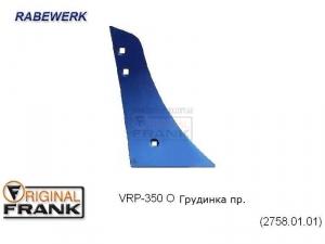 VRP-350 O Грудинка плуга RABEWERK