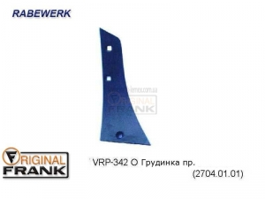 VRP-342 O Грудинка плуга RABEWERK правая