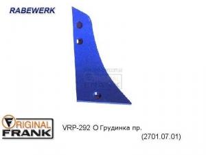 VRP-292 O Грудинка плуга RABEWERK правая