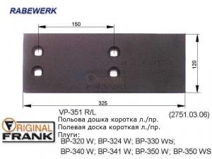 VP-351 R/L Полевая доска плуга RABEWERK короткая оборотная