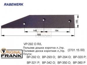 VP-292 О R/L Полевая доска плуга RABEWERK короткая оборотная