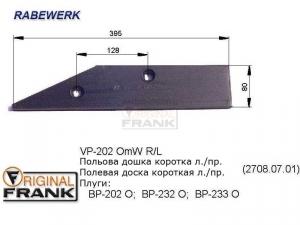 VP-202 OmW R/L Полевая доска RABEWERK короткая оборотная
