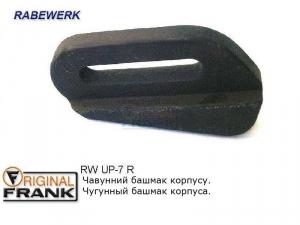 UP-7R Чугунный башмак корпуса плуга RABEWERK