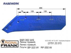 SSP-350 WS Лемех плуга RABEWERK правый