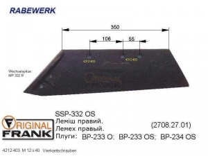 SSP-332 OS Лемех плуга RABEWERK правый