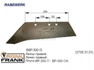 SSP-332 O Лемех плуга RABEWERK правый