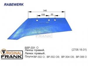 SSP-331 O Лемех плуга RABEWERK правый