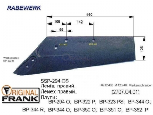 SSP-294 OS Лемех плуга RABEWERK правый
