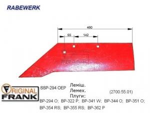 SSP-294 OEP Лемех плуга RABEWERK