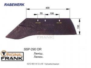 SSP-290 OR Лемех плуга RABEWERK