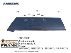 SSP-290 F Лемех плуга RABEWERK правый