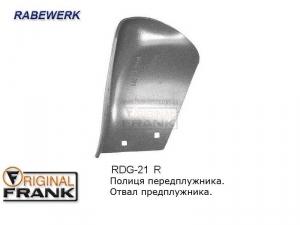 RDG-21 R Отвал предплужника RABEWERK