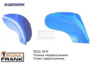 RDG-16 R Отвал предплужника RABEWERK