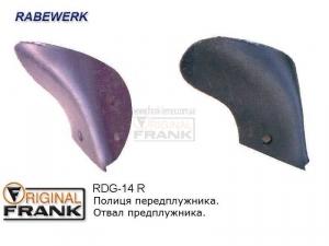 RDG-14 R Отвал предплужника плуга RABEWERK
