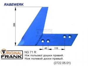 NG 71 R Нож полевой доски плуга RABEWERK правый