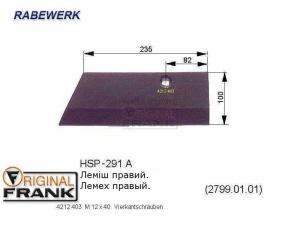 HSP-291 A Лемех плуга RABEWERK правый