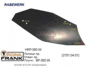 HRP-350W Отвал плуга RABEWERK пр.