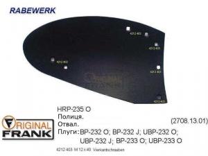 HRP-235 O Отвал плуга RABEWERK