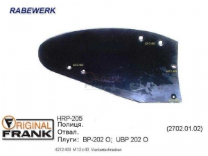 HRP-205 Отвал плуга RABEWERK