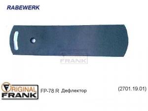 FP-78 R Дефлектор плуга RABEWERK