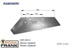 DSP-293 O Лемех плуга RABEWERK правый
