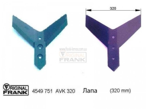 Лапа 4549751 к культиватору AVK 320