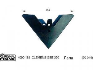 Лапа 4090 181 к культиватору CLEMENS GSB 320