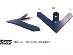 Лапа к культиватору FRANK 4090 524