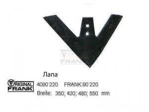 Лапа к культиватору FRANK 4090 220