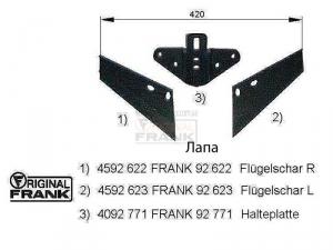 Лапа к культиватору FRANK 4592 622-623 (771)