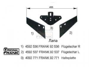 Лапа к культиватору FRANK 4592536-537 (771)