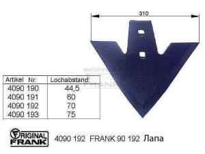 Лапа к культиватору FRANK 4090 192