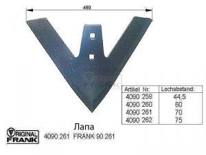Лапа к культиватору FRANK 4090 261