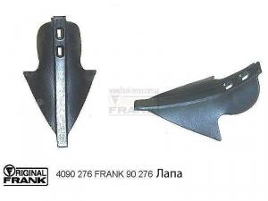 Лапа к культиватору FRANK 4090 276