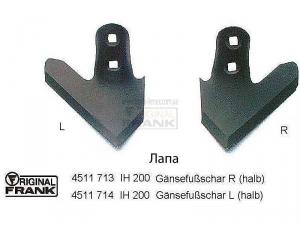 Лапа к культиватору IH 200 (4511 713-714)