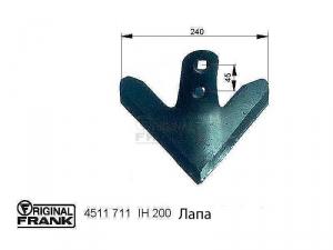 Лапа к культиватору IH 200 (4511 711)