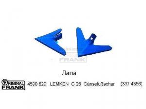 Лапа к культиватору LEMKEN G25 (4590629)
