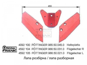 Лапа разборная к культиватору POTTINGER 4092 100-104-105