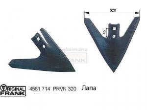 Лапа к культиватору PRVN 320 (4561 714)