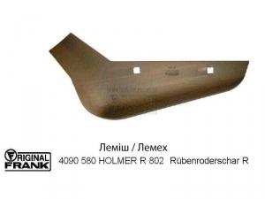 Лемех HOLMER R 802