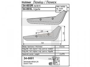 Лемех HOLMER R 803