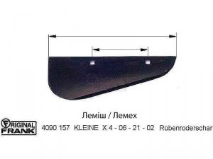 Лемех KLEINE X 4