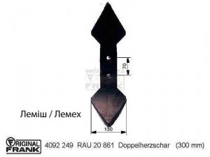 Лемех 40 92 249 к культиватору RAU 20 861