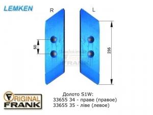 33655 34(35) Долото плуга Лемкен (Lemken) S1W правое (левое)