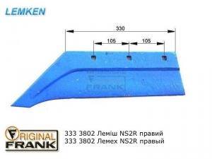 333 3802 Лемех плуга Лемкен (Lemken) NS 2R правый