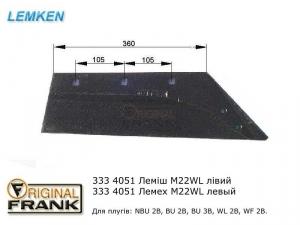 333 4051 Лемех плуга Лемкен (Lemken) M22WL левый