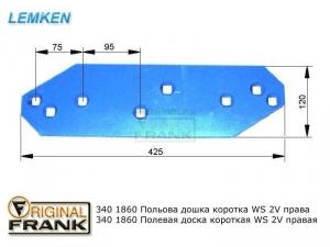 340 1860 Полевая доска плуга Лемкен (Lemken) короткая WS 2V правая
